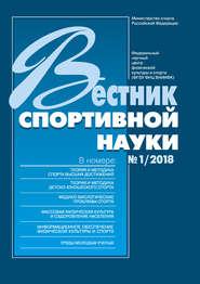 Вестник спортивной науки 1\/2018