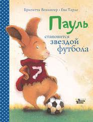 Пауль становится звездой футбола. Четыре захватывающие истории в одной книге