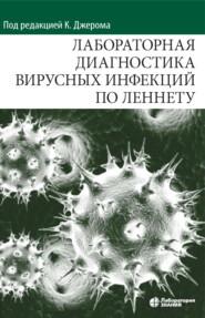 Лабораторная диагностика вирусных инфекций по Леннету