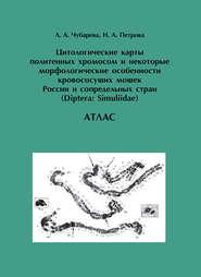 Цитологические карты политенных хромосом и некоторые морфологические особенности кровососущих мошек России и сопредельных стран (Diptera: Simuliidae)