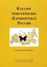 Каталог чешуекрылых (Lepidoptera) России