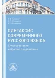 Синтаксис современного русского языка. Словосочетание и простое предложение