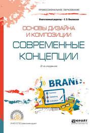 Основы дизайна и композиции: современные концепции 2-е изд., пер. и доп. Учебное пособие для СПО