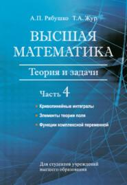 Высшая математика. Теория и задачи. Часть 4. Криволинейные интегралы. Элементы теории поля. Функции комплексной переменной
