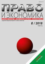 Право и экономика №6\/2018