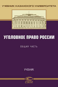 Уголовное право России. Общая часть
