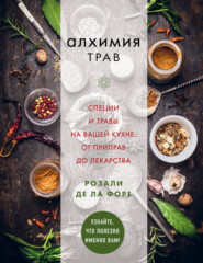Алхимия трав. Специи и травы на вашей кухне: от приправ до лекарства