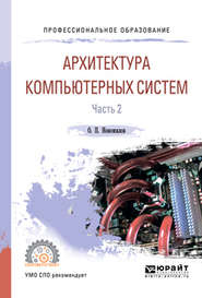 Архитектура компьютерных систем в 2 ч. Часть 2. Учебное пособие для СПО