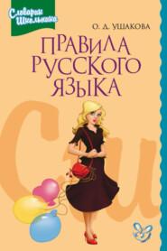 Правила русского языка. Орфограммы для учащихся 1–6 классов