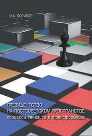 Президентство на постсоветском пространстве: процессы генезиса и трансформаций