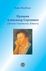 Пушкин Александр Сергеевич (Детство. Отрочество. Юность)