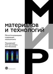 Металл\/полупроводник содержащие композиты