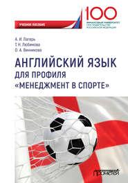 Английский язык для профиля «Менеджмент в спорте»