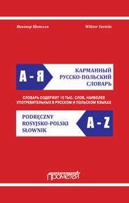Карманный русско-польский словарь \/ Podręczny rosyjsko-polski słownik