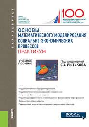Основы математического моделирования социально-экономических процессов