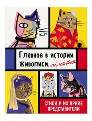 Главное в истории живописи… и коты!