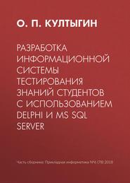 Разработка информационной системы тестирования знаний студентов с использованием Delphi и MS SQL Server