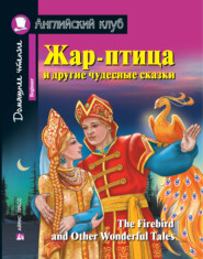 Жар-птица и другие чудесные сказки \/ The Firebird and Other Wonderful Tales