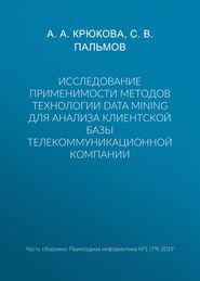 Исследование применимости методов технологии Data Mining для анализа клиентской базы телекоммуникационной компании