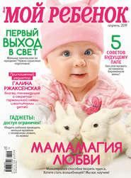 Журнал «Лиза. Мой ребенок» №04\/2019