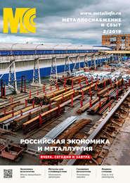 Металлоснабжение и сбыт №02\/2019