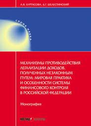 Механизмы противодействия легализации доходов, полученных незаконным путем: мировая практика и особенности системы финансового контроля в Российской Федерации