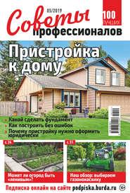 Советы профессионалов №05\/2019