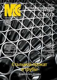 Металлоснабжение и сбыт №6\/2012