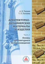 Архитектурно-дизайнерские материалы и изделия. Часть 1. Основы архитектурного материаловедения