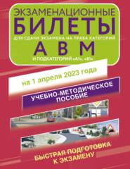 Экзаменационные билеты для для сдачи экзамена на права категорий «А», «В», «М»; подкатегорий «А1» и «В1» на 1 апреля 2021 года