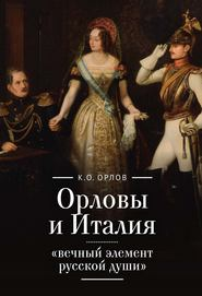 Орловы и Италия: «вечный элемент русской души»