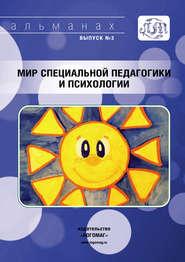 Мир специальной педагогики и психологии № 03