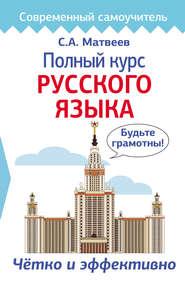 Полный курс русского языка