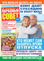 Народный совет №18\/2019