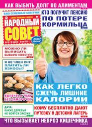 Народный совет №19\/2019
