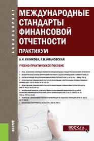 Международные стандарты финансовой отчетности. Практикум