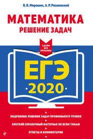 ЕГЭ-2020. Математика. Решение задач