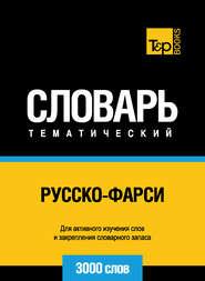 Русско-фарси тематический словарь. 3000 слов