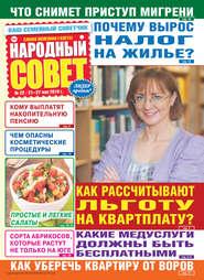 Народный совет №22\/2019