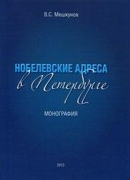 Нобелевские адреса в Петербурге