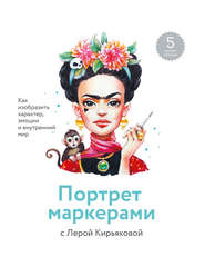 Портрет маркерами с Лерой Кирьяковой
