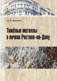 Тяжелые металлы в почвах Ростова-на-Дону