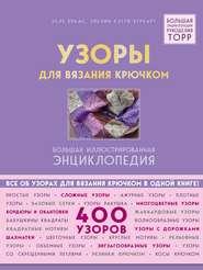 Узоры для вязания крючком. Большая иллюстрированная энциклопедия ТОРР