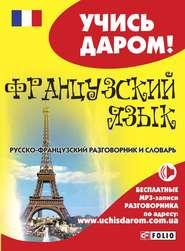Французский язык. Русско-французский разговорник и словарь