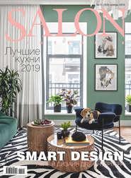 SALON-interior №11\/2019