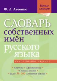 Словарь собственных имён русского языка