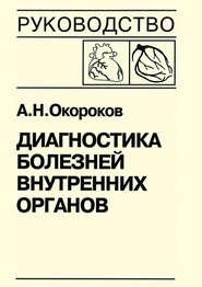 Диагностика болезней внутренних органов. Книга 7-1. Диагностика болезней сердца и сосудов: атеросклероз, ишемическая болезнь сердца