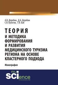 Теория и методика формирования и развития медицинского туризма региона на основе кластерного подхода