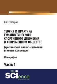Теория и практика гуманистического спортивного движения в современном обществе (критический анализ состояния и новые концепции). Часть 1