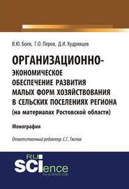 Организационно-экономическое обеспечение развития малых форм хозяйствования в сельских поселениях региона (на материалах Ростовской области)
